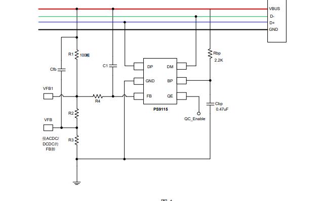 PS9115快充协议芯片的应用指南免费下载