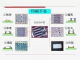 SMT贴片施加焊膏的技术要求与不良现象