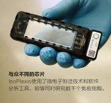 """IsoPlexis制造出了一种""""微芯片""""用软件和微电子制造技术与癌症抗争"""