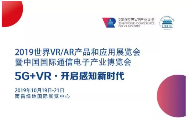 百度爱采购受邀参加2019世界VR/AR产品和应用展览会
