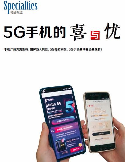 5G手机爆发前夜还呈现出几多问题和几多希望