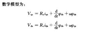 基于Matlab雙饋調速系統仿真模型的建立與研究分析
