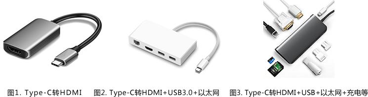USB Type-C拓展坞方案特点及相关信息