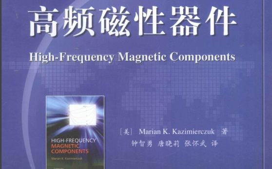 国外电子与通信教材系列:高频磁性器件PDF电子书免费下载