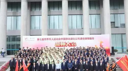 湖北移动将在军运会开幕前开通武汉市2100个5G...
