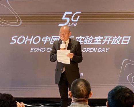 SOHO中国5G实验室目前已经汇聚了18项5G应...