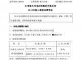 江苏南大光电发布了2019年前三季度业绩预告
