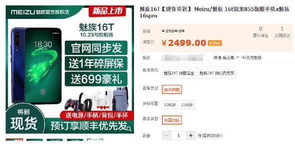 魅族16T将于10月下旬发布该机搭载骁龙855平台售价为2499元