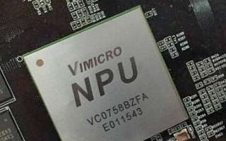 中星微发布中国首款嵌入式神经网络处理器
