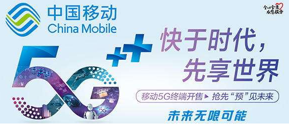 三大运营商5G服务的预约用户数量已超1040万而中国移动遥遥领先