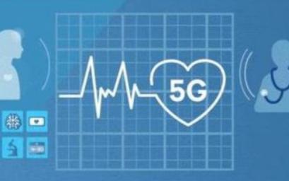 5G技术助力医疗发展将步入高速发展期