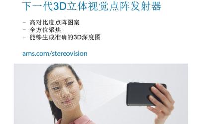 艾迈斯半导体推出全新主动立体视觉系统 轻松实现3D传感应用