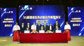 中国联通与河北省政府签署了共同加快5G信息基础设...