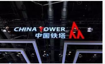 中国铁塔面向5G深化资源共享已累计完成了基站建设...