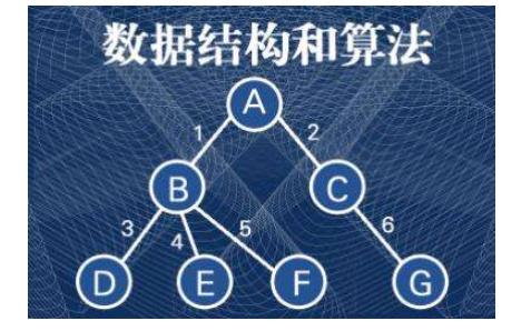 什么是数据结构?数据结构的详细资料概述