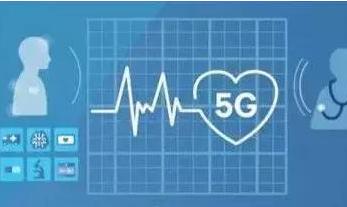 5G技术的成熟促进了医疗行业的发展