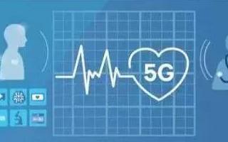 5G技術的成熟促進了醫療行業的發展