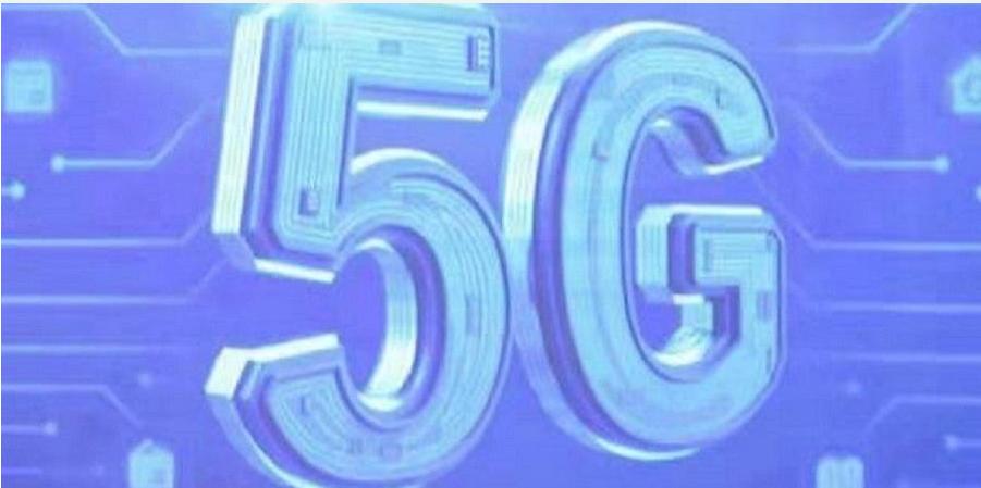 5G的理想和现实有什么不同