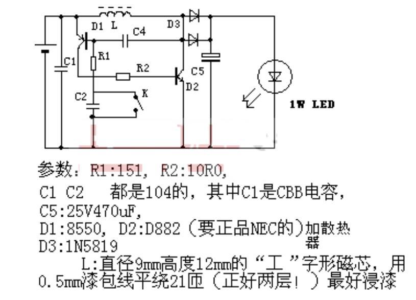 强光手电筒驱动电路图