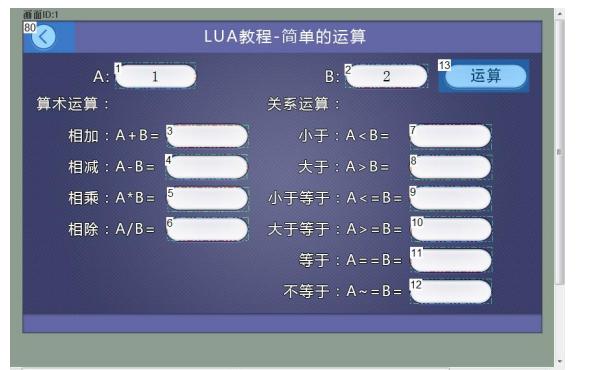 如何使用LUA脚本在串口屏中实现简单的逻辑运算以及字符处理