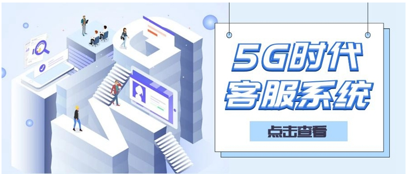 5G下的客服系统有了怎样的改善