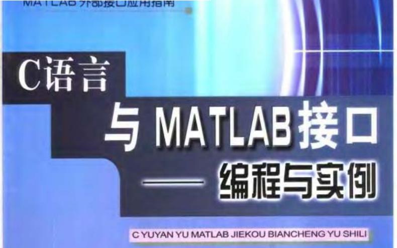 C语言与Matlab接口编程与实例PDF电子书免费下载