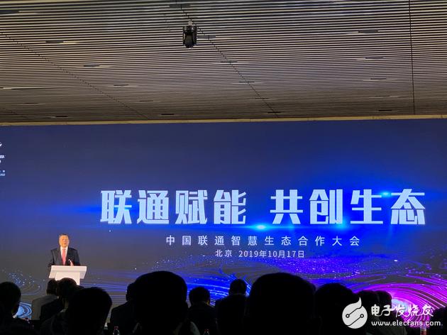 中国联通王晓初:规划5万个5G基站已开通2.8万个