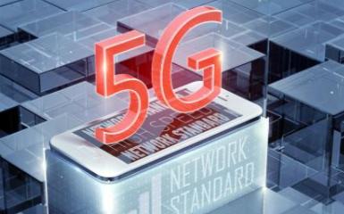 5G所帶來的安全問題越來越引人重視