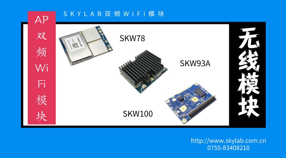 双频AP/Router WiFi模块都有哪些优缺点?