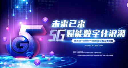 杭州正式开启第二届绽放杯5G应用征集大赛