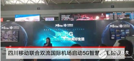 四川移动已开通了1333个5G基站实现了多个重要区域的5G网络覆盖