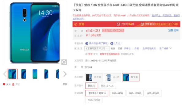 魅族16th极光蓝版正式开启预售该机搭载骁龙845平台
