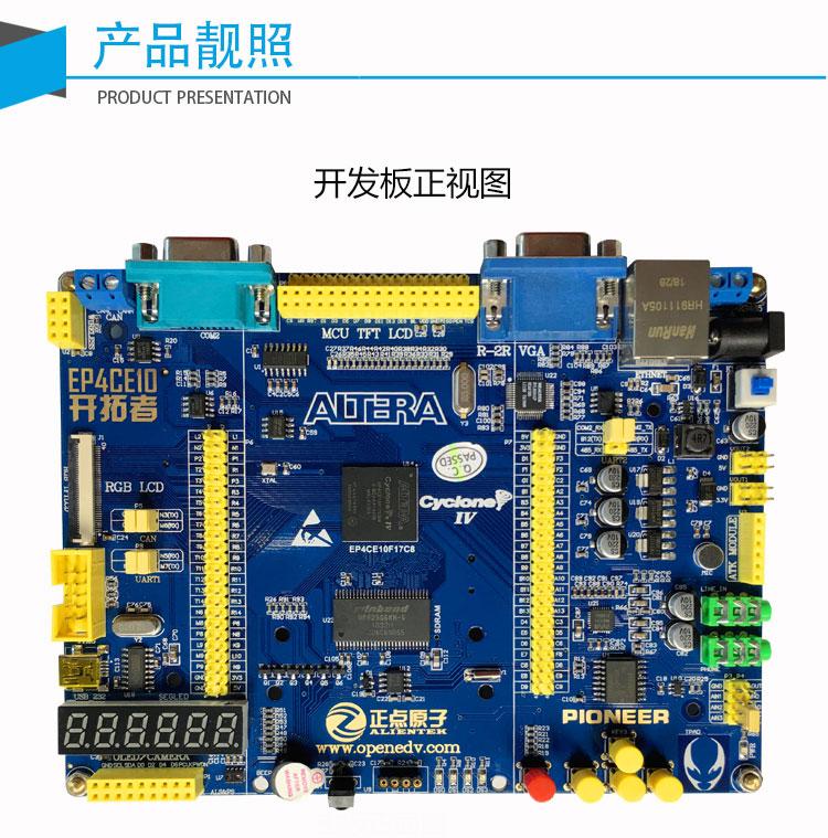 星翼电子:开拓者FPGA开发板资源硬件描述