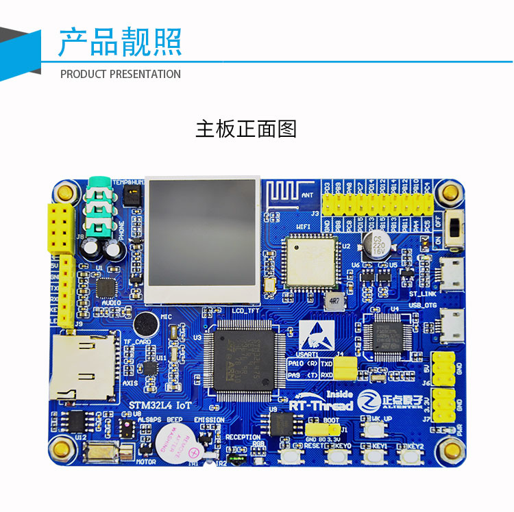 潘多拉IoT Board STM32L475开发板关键资源表