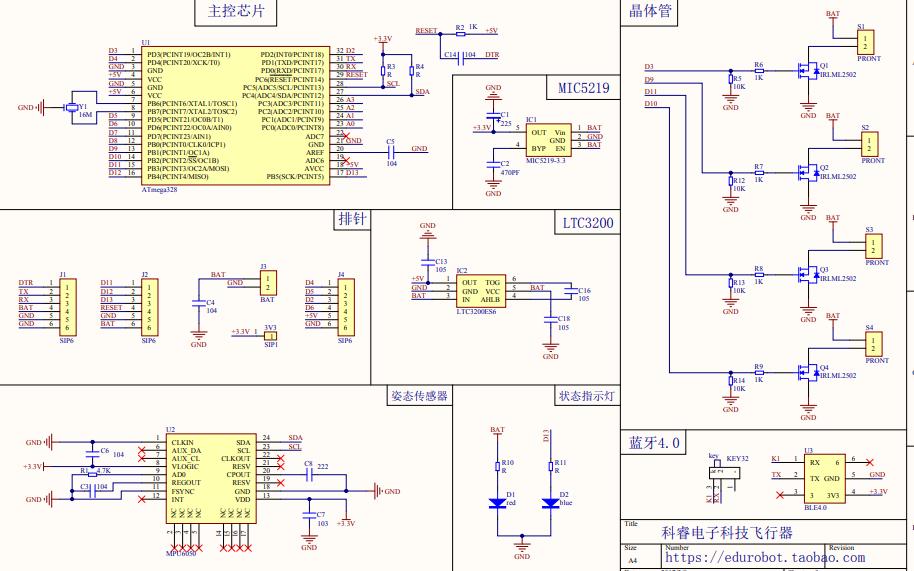 飞行器的电路原理图免费下载