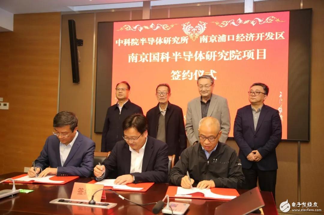 南京国科半导体研究院项目正式签约 总投资达1.4亿元