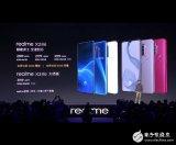 realmeX2Pro大师版发布 售价3199元