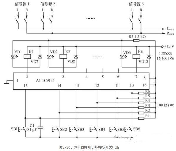 继电器控制功能转换开关电路