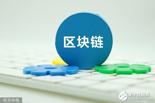 中国移动副总裁:区块链技术发展为新一代互联网发展方向