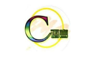 100例C语言经典算法题目和实例程序免费下载