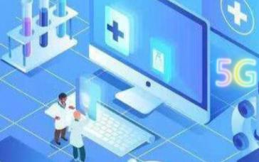 5G医疗在未来的应用场景会是怎样的