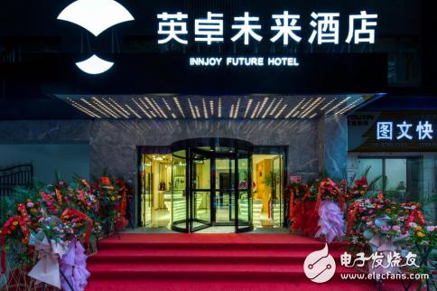首家英卓未来酒店开业 打造全新升级人脸识别自助入住系统