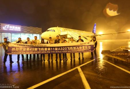 华夏航空正式引进了一架空客A320飞机目前机队规模已达到了49架