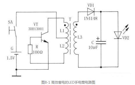 高效省电的LED手电筒電路圖