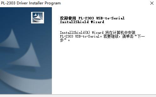 USB转串口驱动PL2303应用程序免费下载