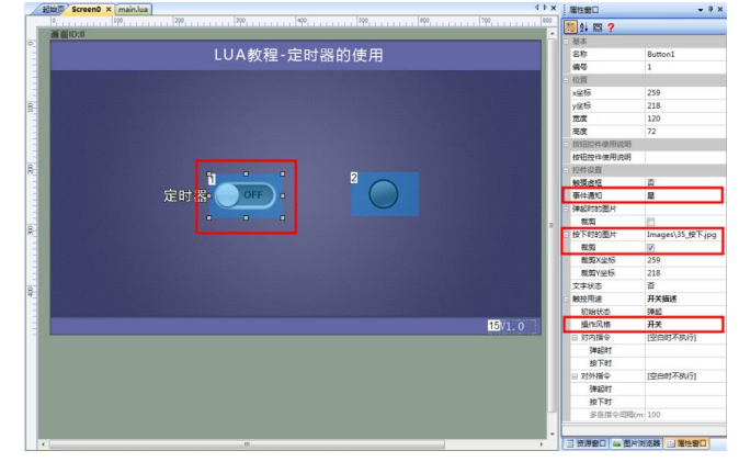 如何在LUA脚本中使用的定时器循环设置教程免费下载