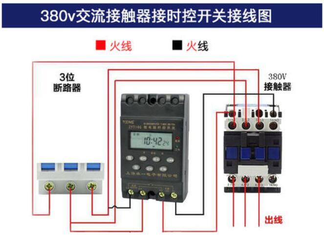 时控开关与交流接触器接线图