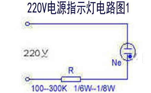 五款220v指示灯电路图