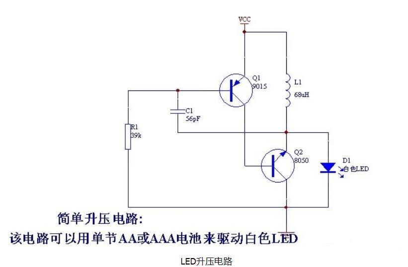 手电筒的电路原理和结构说明