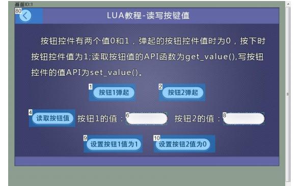 LUA脚本API函数中的回调函数使用方法和注意事项资料和程序免费下载